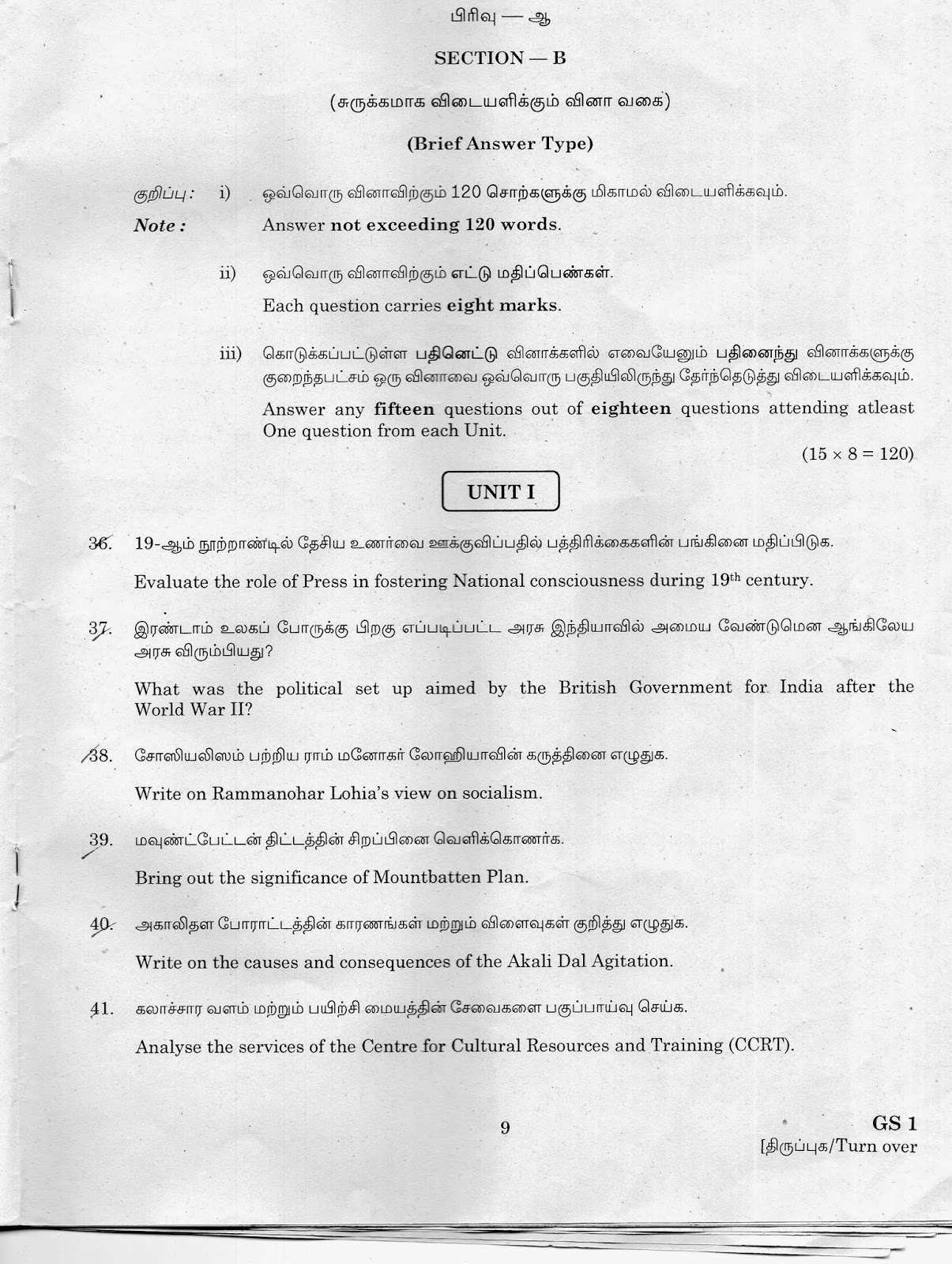 csatpaper1currentaffairs: TNPSC GROUP-1 OCT-2013 MAINS
