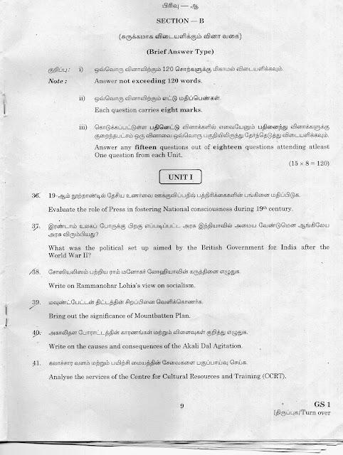 csatpaper1currentaffairs: TNPSC GROUP-1 OCT-2013 MAINS