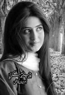 Aur Chand Muskaraya By Umm E Kman Qazi