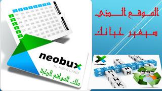 Neobux لربح المال من خلال الضغط على الإعلانات / موقع سيجعلك لن تتركه أبدا جرب لن تندم