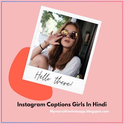 Instagram Captions Girls In Hindi {700+} Attitude Captions  girls .
