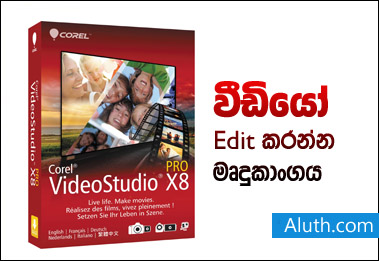 http://www.aluth.com/2016/01/videostudio-pro-free-video-editing.html