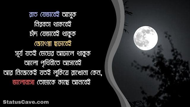 Bangla Romantic Status 6