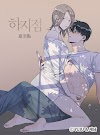 "Webtoon ""Summer Solstice Point"" will have drama adaptation, Knetz comments."