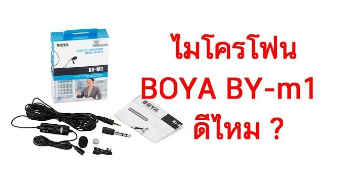 ไมโครโฟน BOYA BY-m1  ดีไหม ? ซื้อที่ไหนถูกที่สุด