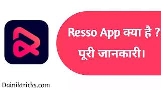 Resso App क्या है ? इसका मालिक कौन है ? पूरी जानकारी।
