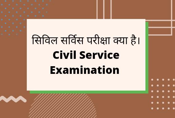 Civil-service-kya-hota-hai