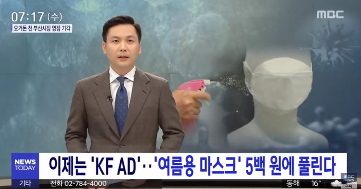 여름용으로 새로 도입되는 'KF AD' 마스크... 5…