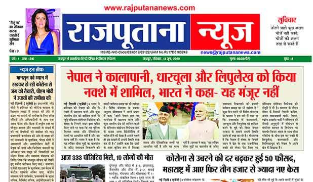 राजपूताना न्यूज़ ई पेपर 14 जून 2020 राजस्थान डिजिटल एडिशन
