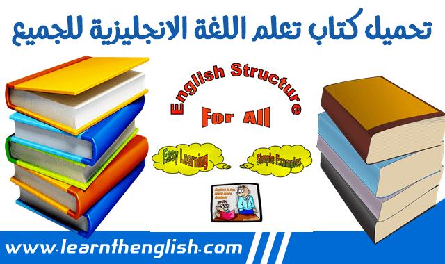 تحميل كتب تعليم اللغة الانجليزية مجانا