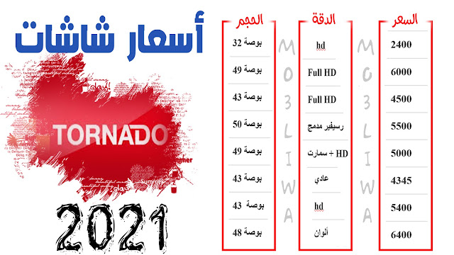 أسعار شاشات تورنيدو في مصر