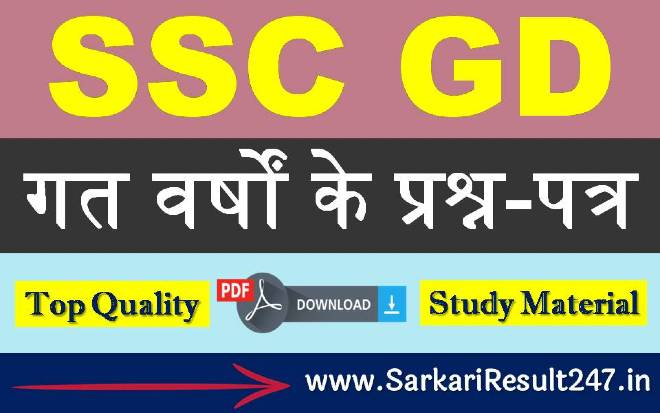 SSC GD Constable Previous Year Question Paper PDF Download