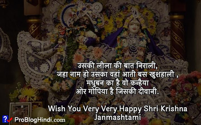 krishna janmashtami wishes in hindi