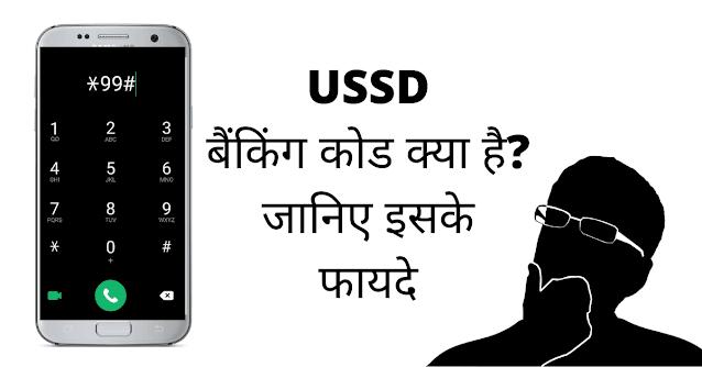 यूएसएसडी बैंकिंग कोड क्या है?