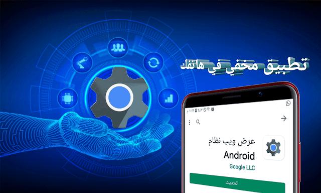 تعرف على تطبيق Android System webview المخفي في هاتفك | مشاكل Android System webview معطل | عرض ويب نظام android تم التعطيل