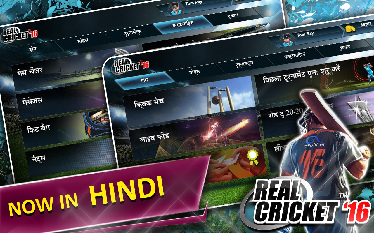 real cricket 16 download