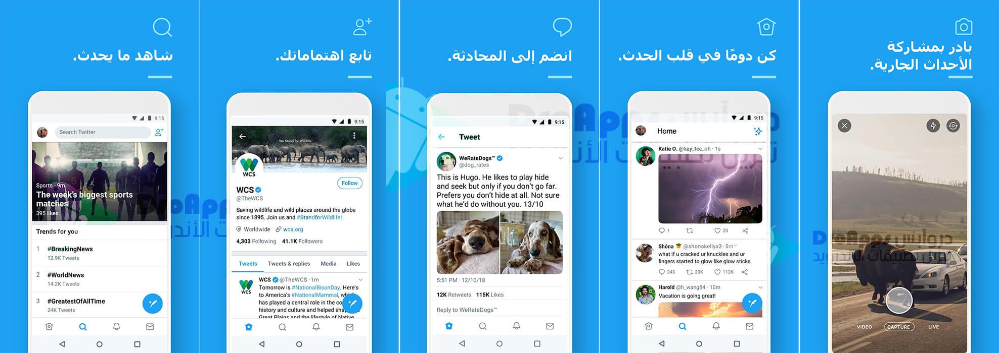 لقطات شاشة لتطبيق تويتر Twitter 2021