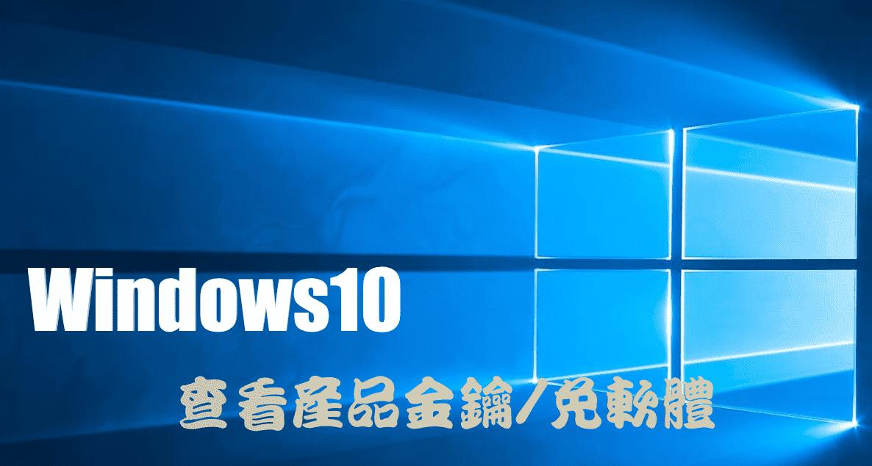 如何查看 Windows 產品金鑰?使用「命令提示字元」免輔助軟體 - 逍遙の窩