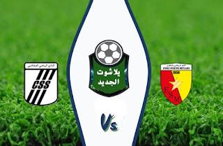 نتيجة مباراة الصفاقسي ونجم المتلوي اليوم الأربعاء 16 / سبتمبر / 2020 كأس تونس