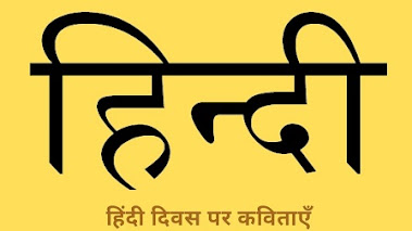हिंदी दिवस पर कविता 2021 Poems on Hindi Diwas in Hindi