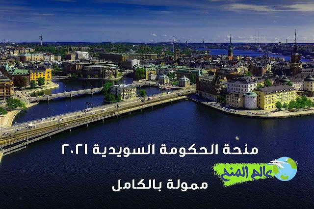 منحة الحكومة السويدية 2021 لدراسة الماجستير