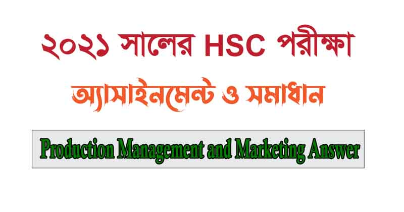 HSC 5th Week Production Management and Marketing Assignment Answer 2021