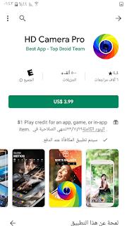 تحويل سوق بلي العربي الى امريكي مدى الحياة 2019 Googl play