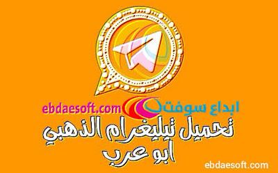 تحميل تيليغرام الذهبي ابو عرب Telegram Plus Gold الاصدار 1.0 مع جميع المزايا 2020