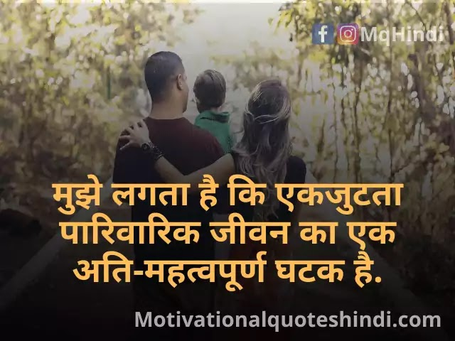 Short Family Quotes In Hindi