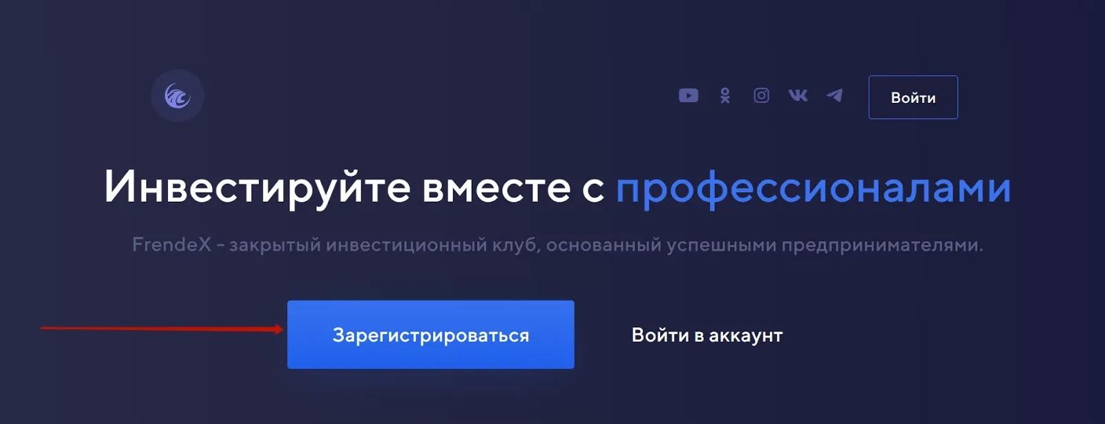 Регистрация в FrendeX