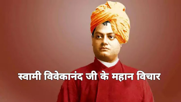 Swami Vivekanand Ji inspirational thoughts in Hindi