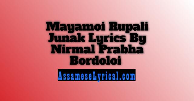 Mayamoi Rupali Junak Lyrics