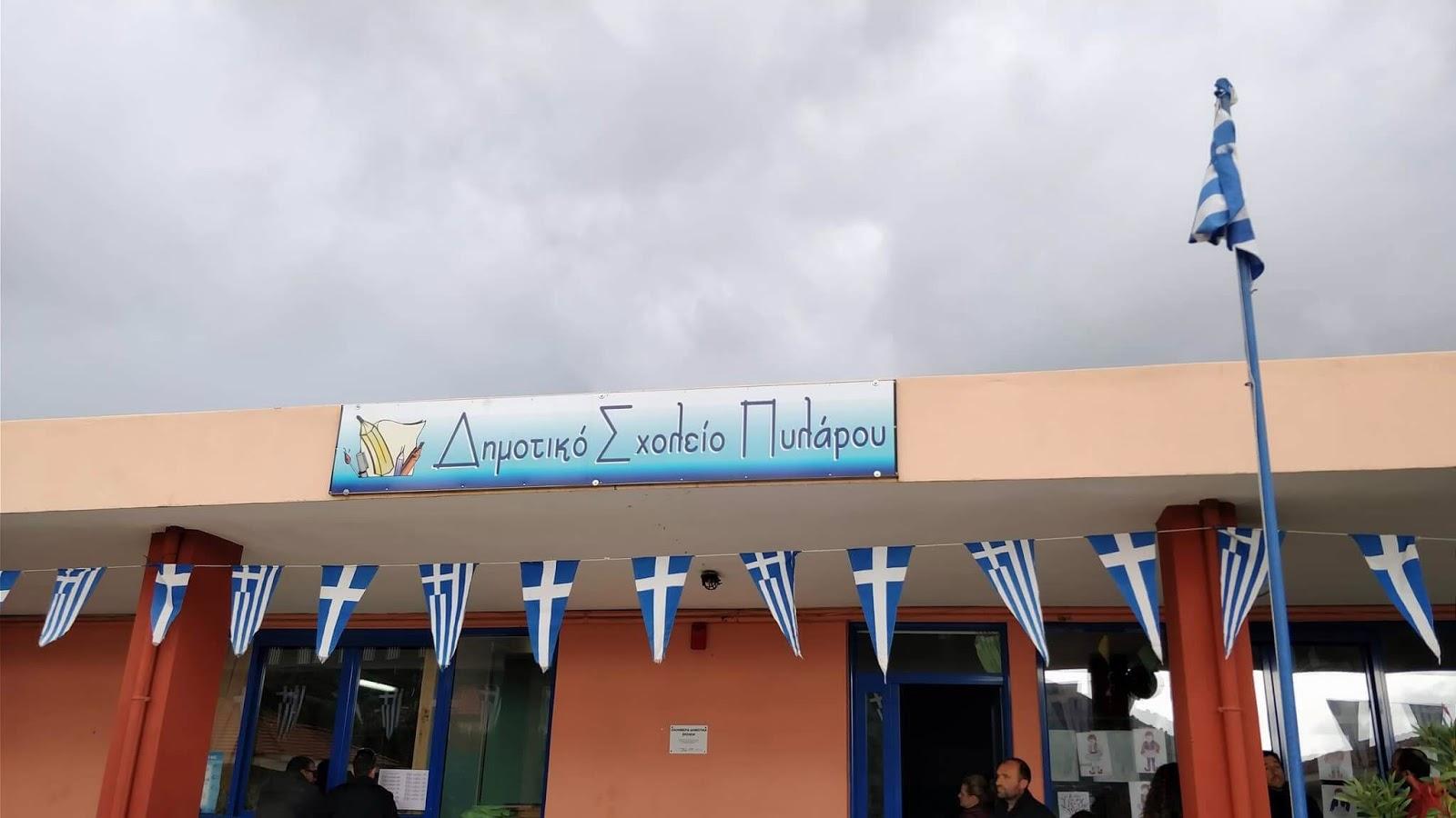 Αποτέλεσμα εικόνας για σχολείο site:kefalonitikanea.gr