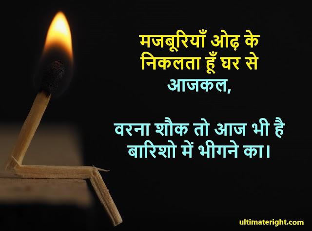 सबसे बढ़िया दिल को छु जाए शायरी Heart Touching Barish Shayari