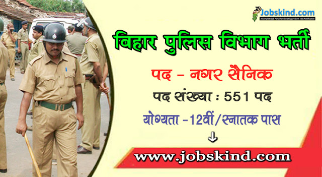 Bihar Police Recruitment 2020 Bihar Govt Job Advertisement Bihar Police Department Recruitment All Sarkari Naukri Information Hindi
