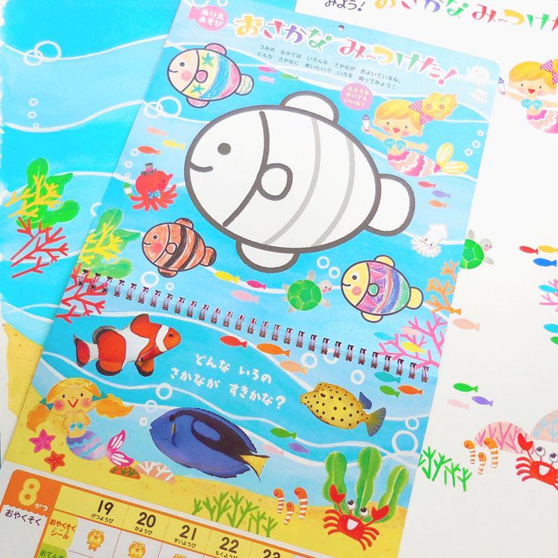 保育園、幼稚園、こども園、なつのカレンダー、杉田香利、イラストレーター、魚イラスト