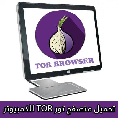 تحميل متصفح تور من ميديا فاير للكمبيوتر Tor Browser 2021
