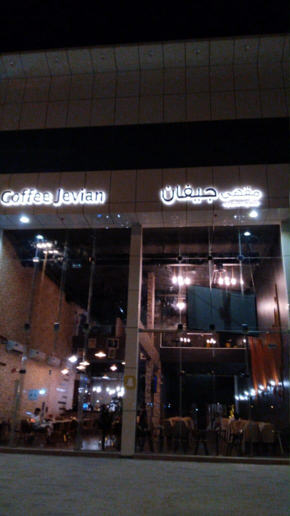 أسعار منيو ورقم وعنوان فروع مقهى جيفان jevian coffee