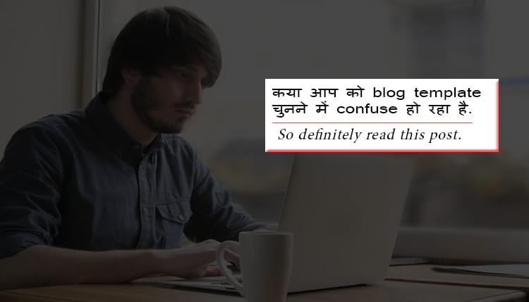 Blogger के लिए Blog template कैसे चुने?