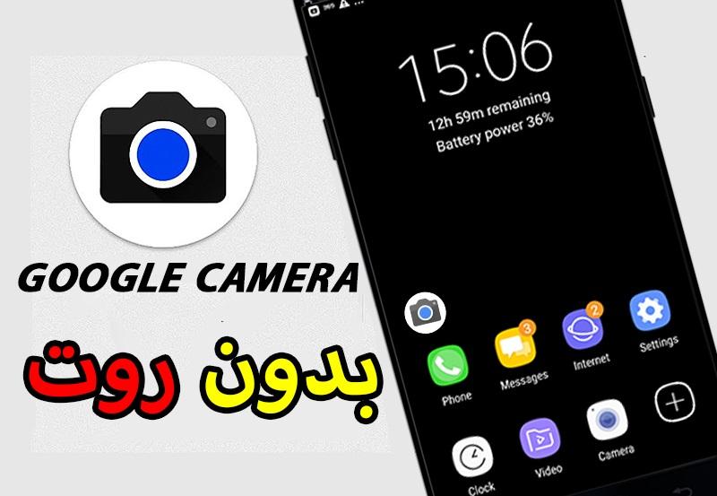 تحميل جوجل كاميرا gcam للاندرويد بدون روت