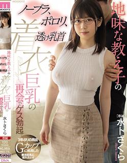 MIDE-775 Sober Student No Bra, Porori, Sheer Nipple Clothes Erection At The Reunion Of Big Breasts Mizuura Sakura