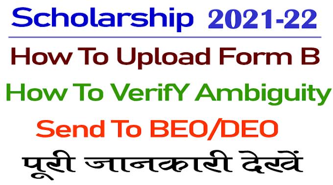 Scholarship -Form B Entry & Upload , Ambiguity Verify And Send To BEO/DEO Full Detail . छात्रवृत्ति पोर्टल में फार्म बी प्रविष्टि और अपलोड कैसे करें   एम्बिगिटी वेरीफाई कैसे करें   भुगतान के लिए बीइओ /डीईओ को सेंड कैसे करें