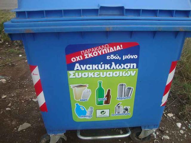 Δήμος Επιδαύρου: Μην ρίχνετε χρησιμοποιημένα γάντια και μάσκες στους μπλε κάδους