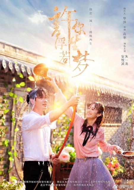 Granting You a Dreamlike Life Zhu Yilong An Yuexi