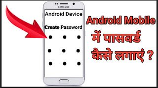 Android Mobile Me Password Kaise Lagaye