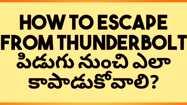 How to save from Thunderbolt | steps in Telugu