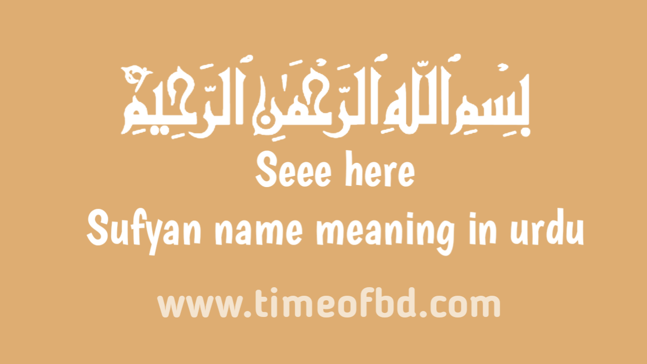 Sufyan name meaning in urdu, سفوانی نام کا مطلب اردو میں ہے