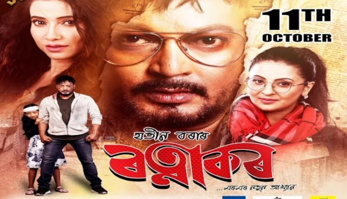 3rd Day Box Office Collection of Ratnakar