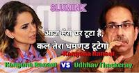Kangna Ranaut VS Udhhav Thackeray