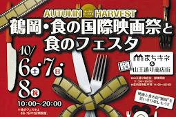 鶴岡・食の国際映画祭と食のフェスタ